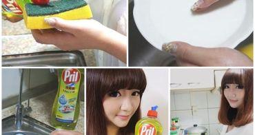 【居家生活】Pril 高效能洗碗精~用量超省.不傷手的洗碗精好選擇!