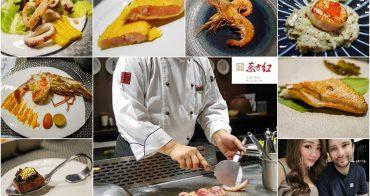宜蘭礁溪 | 東方紅鐵板創意料理 用台灣在地食材 東西方料理結合的創意高級鐵板燒料理