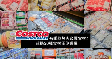 COSTCO烤肉必買食材~超過50種烤肉食材任你選擇【最齊全】