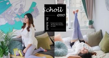 爽健QTTO 3段提臀褲襪型睡眠機能專用美腿襪& 4段美腿壓力睡眠襪(日本原裝進口)