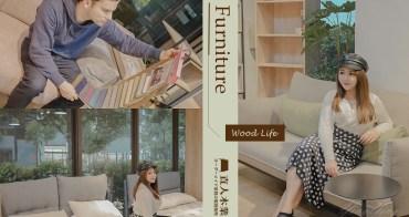 【新莊家具推薦】日本直人木業~輕裝修/低預算/高CP質北歐風傢俱(有3年保固)