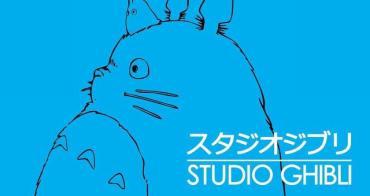 宮崎駿藏在3部作品裡的愛情啟示