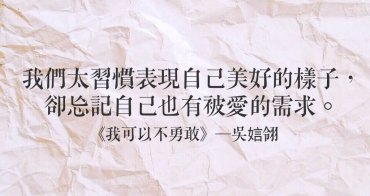 「人生好難,可不可以不勇敢?」脆弱不代表你是個弱者,只要你能夠誠實的面對傷痛! - 每天為你推薦一篇好文章