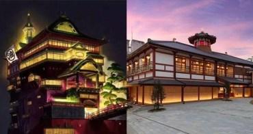 「這 5 個絕美場景才是宮崎駿認證過的」《神隱少女》取景地不是九份是松山啦!-動漫的故事