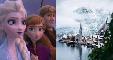 《冰雪奇緣》正在「逼瘋」這一座小鎮,電影真實場景全部來自這裡! - 我們用電影寫日記