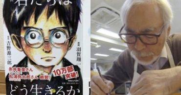 宮崎駿新作品「 1 個月只做出來 1 分鐘」,想看這部作品還要等 20 年.... - 我們用電影寫日記