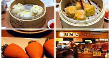 【台中西屯】點點心台中新光三越中港店,有造型的港點,可愛又好吃,要早點去排隊喔。