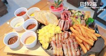 [台中西區早午餐]巴特2店,2017新套餐上檔,讓公爵與皇后來擄獲你的胃。