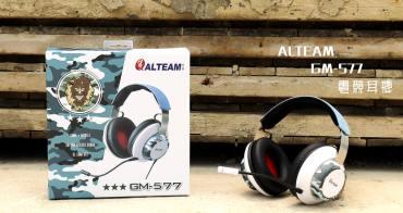 [電競耳機]與戰場一步之遙的感受~電競也可以很時尚的Alteam GM-577電競耳機開箱。