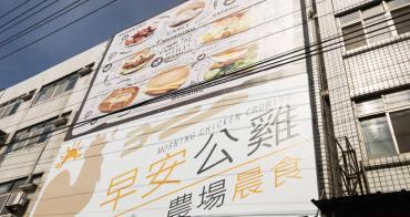 [沙鹿]早安公雞農場晨食,老麵堡與蛋煎餅加上有朝氣的店呼,精神都來了。