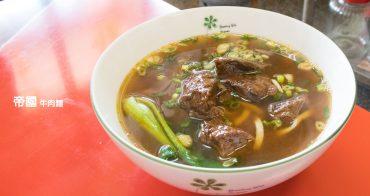 [沙鹿]帝國牛肉麵,湯頭溫和牛肉軟嫩又綿密,檳城蝦麵味美料多很有特色-沙鹿美食推薦。