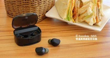 理線技巧可以忘掉了。E-books中景科技-S66防水藍芽耳機,戴上即聽、一收即充,真無線、方便無限。