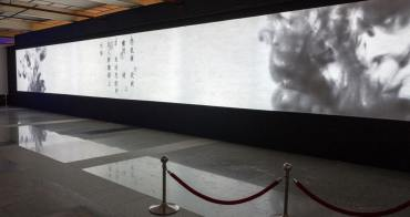 [台中]數位故宮展在港區藝術中心,用虛擬實境走進文物、跟書畫玩互動超有趣。-清水雅集-故宮書畫新媒體藝術展-