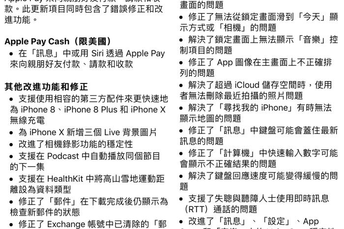 蘋果緊急開放IOS11.2版本的更新檔,有閃退或當機情形的請盡速更新。