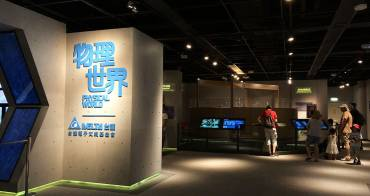 台中科博館的物理世界讓大小朋友從動手玩中學習物理、了解原理,是台中必玩的免費景點。
