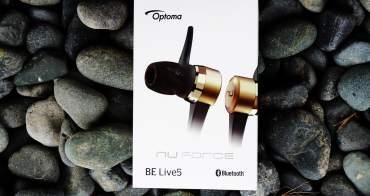 [開箱]NuForce BE Live2及BE Live5無線藍牙耳機,運動跟穿搭兼得的高音質奢華美學。