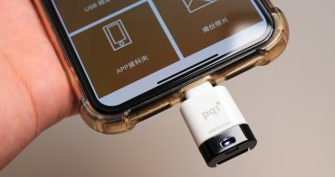 Iphone照片備份神器,IOS讀卡機pqi reader,不用網路及電腦,一鍵完成照片跟影片的備份。