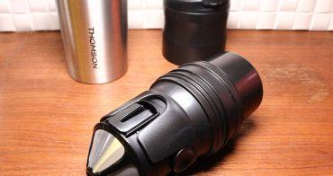 [開箱]THOMSON電動研磨咖啡隨行杯,結合電動磨豆機與不鏽鋼保溫杯,一體式設計方便攜帶,隨時都能喝到現磨咖啡。