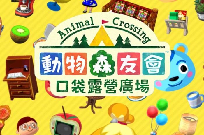 [教學]手機可以玩動森了,動物森友會手機版遊戲方式說明、新手要怎麼開始、怎麼收費、內購是買什麼。