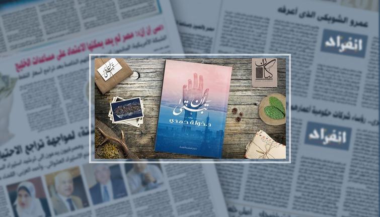 دار كيان تصدر رواية أن تبقى لـ خولة حمدى انفراد