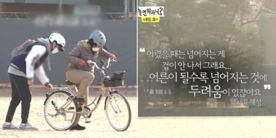 처음으로 '자전거'를 타고 떨리는 여성을 도와 시청자를 격렬하게 만든 유재석 (영상)