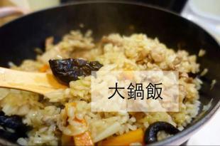 [食譜筆記]小孩一次嗑二碗●古早味高麗菜飯●一鍋到底好好吃