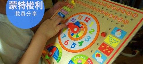 同大爺私物|英國Bigjigs Toys蒙特梭利教具:六合一日曆和數字套套樂