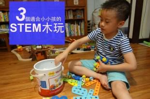 遊戲裡的創造力|3個適合小小孩的STEM木玩