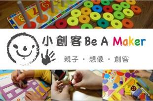 Be A Maker小創客:故事想像+親子感統+藝術創造