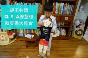 親子共讀硬頁書大集合 共讀經驗、選書分享、童書分類 QA總整理