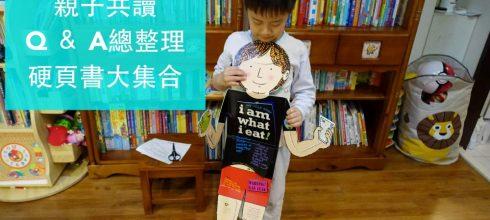 親子共讀硬頁書大集合|共讀經驗、選書分享、童書分類 QA總整理