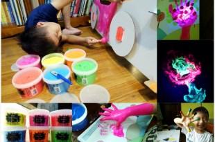 [居家感統遊戲] 觸覺敏感|英國Brian Clegg會發亮的夜光手指顏料|超吸引孩子的畫畫工具