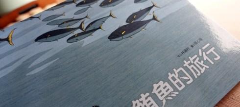 黑鮪魚的反思|中文繪本:黑鮪魚的旅行