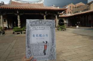 帶書去旅行:《永保安康》台版夢遊仙境|《看見龍山寺》走路找找書,《迎媽祖》與《台灣地圖》
