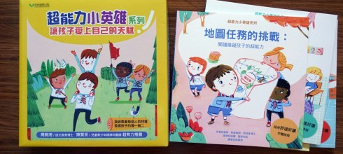 多理解,少誤會《超能力小英雄4書組》-老師,家長,孩子都值得一讀的繪本