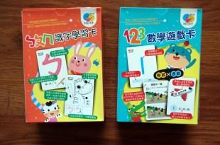 3-6歲適合|ㄅㄆㄇ識字學習卡與123數學遊戲卡