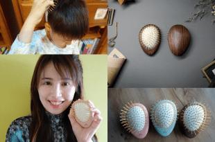 超好用梳子分享-台灣製造Uffy 無非遠紅外線按摩梳,大人小孩都適合