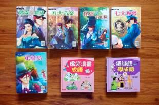 同大爺的中文書單- 兒童推理故事書《亞森羅蘋》,還有《猜謎語學成語》