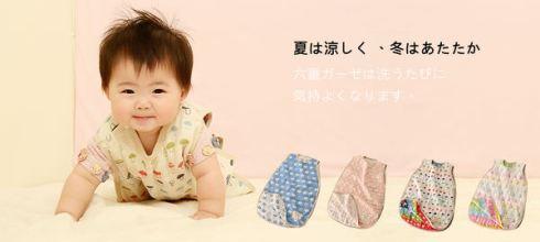[已結團]三河木棉●日本YIMONO六層紗被+防踢背心●從嬰兒到小童都適用~