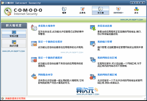 Comodo Internet Security 防火墙界面截图