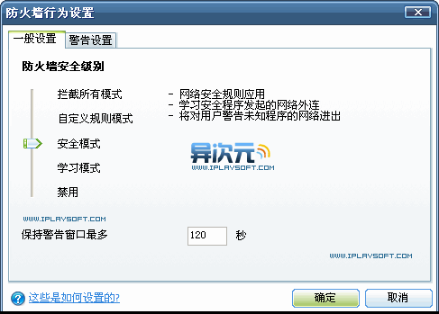 Comodo Internet Security 防火墙设置