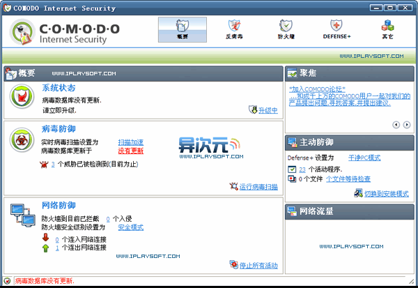 Comodo Internet Security 主界面截图