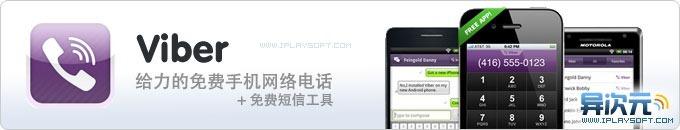 Viber - 打電話不花錢!絕對給力的手機免費網絡電話+短信工具 (支持iPhone與Android) - 異次元軟件下載