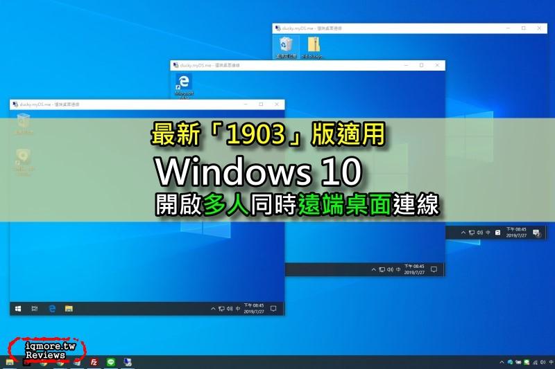 Windows 10 開啟多人同時遠端桌面連線,最新1903、1909版適用