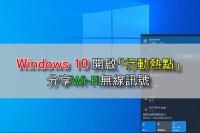 用電腦分享網路!Windows 10開啟行動熱點來分享Wi-Fi無線網路訊號