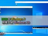 2020年Windows 7 照樣升級 Windows 10,繼續更新保護系統安全