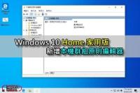 讓Windows 10 Home 家用版 新增支援 gpedit.msc 本機群組原則編輯器