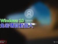 Windows 10 免密碼登入帳號桌面,再複雜密碼也不怕