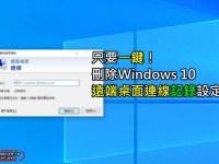 只要一鍵!自動從登錄檔刪除 Windows 10 遠端桌面連線相關IP歷史記錄