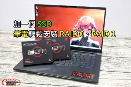 加SSD輕鬆幫筆電組 RAID 0、RAID 1 磁碟陣列,善用第2個磁碟槽安裝 Windows 10